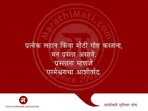 suvichar marathi thoughts 211 best images about marathi quote on pinterest wisdom