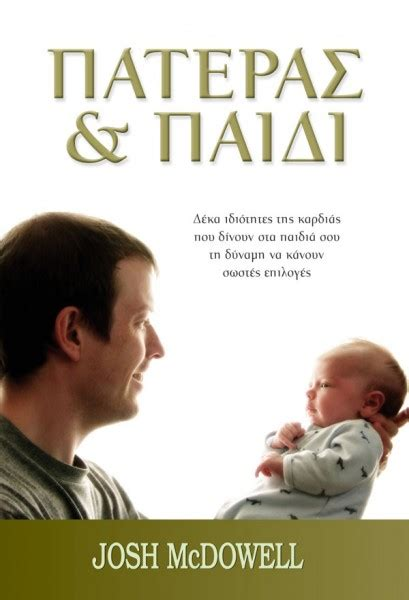 The Connection Josh Mcdowell josh mcdowell πατέρας παιδί christian book store