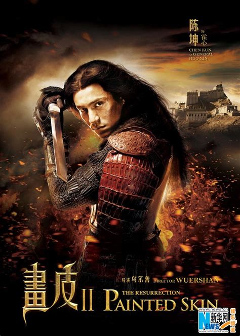 film vire china 2011 painted skin the resurrection trailer and posters