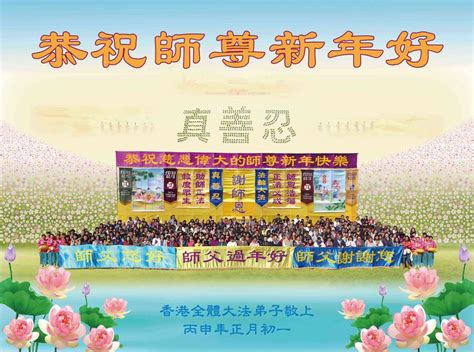 hong kong new year wishes hundreds gather in hong kong to wish master li hongzhi a