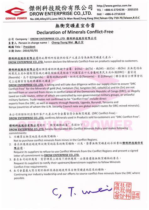 Pol 237 Tica De Qualidade Drow Enterprise Co Ltd Conflict Minerals Declaration Template