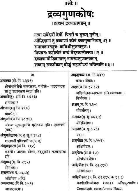 plant layout hindi meaning dravyagunakosah dictionary of ayurvedic terms relating to