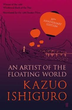 my twentieth century evening and other small breakthroughs the nobel lecture books an artist of the floating world 30th anniv ed 西洋文學