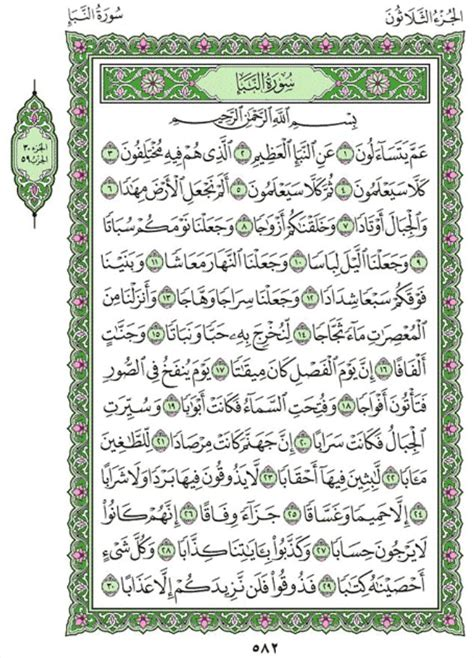 download mp3 al quran surat an naba surah an naba chapter 78 from quran arabic english