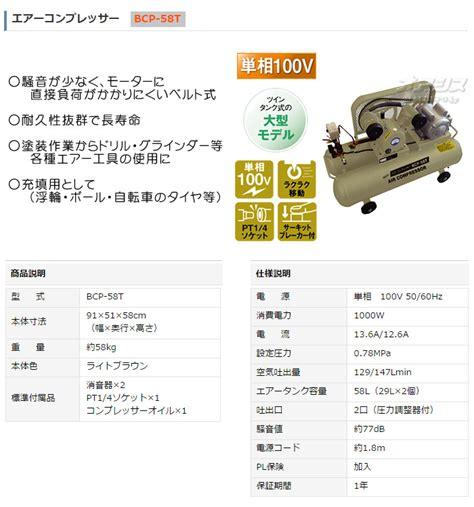 oasisu air compressor bcp 581 rakuten global market