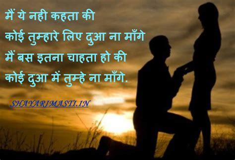 new love sms sayri and love photos sad shayari in hindi images newhairstylesformen2014 com
