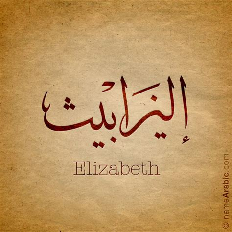elizabeth arabic calligraphy names