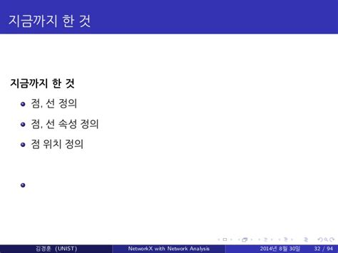 spectral layout networkx 20140830 pycon2014 networkx를 이용한 네트워크 분석