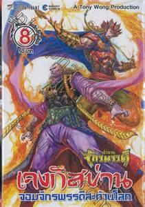 Legend Of Emperor Viii Cang Tian Ba Huang 01 Oleh Tony Wong ตำนานจ กรพรรด เจงก สข าน จอมจ กรพรรด สะท านโลก เล ม 08 phanpha book center phanpha