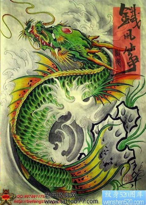 神兽鳌鱼纹身图片