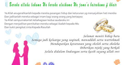 download desain kartu ucapan pernikahan rosseetha s blog kartu ucapan pernikahan