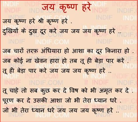 biography of mirabai in hindi script jai krishna hare जय क ष ण हर krishna bhajan script in