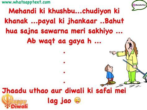 happy new year text meesage hindi diwali message for happy diwali new year messages jokes