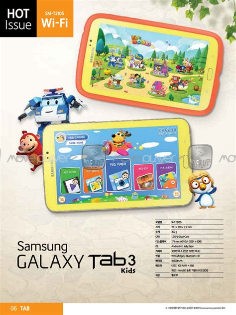 Samsung Tab 3 Kid samsung galaxy tab 3 edition launches next month