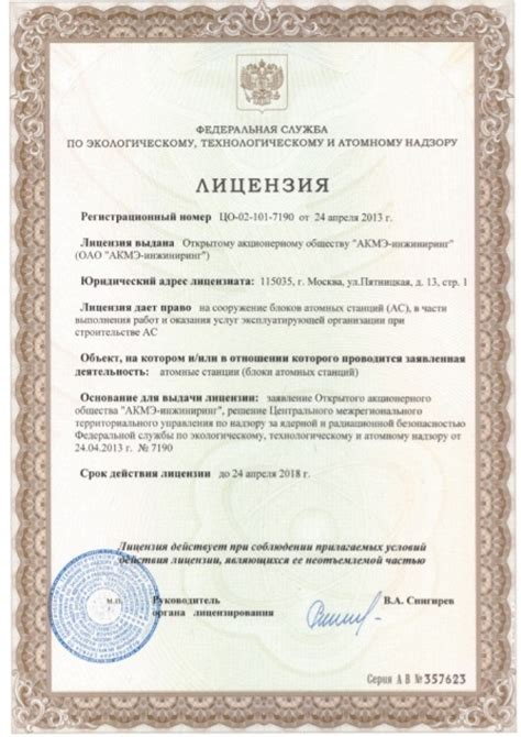 akme akme engineering obtained  license  nuclear power plant construction services