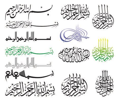 font kaligrafi arab free download bismillah kaligrafi islami vector stuff to