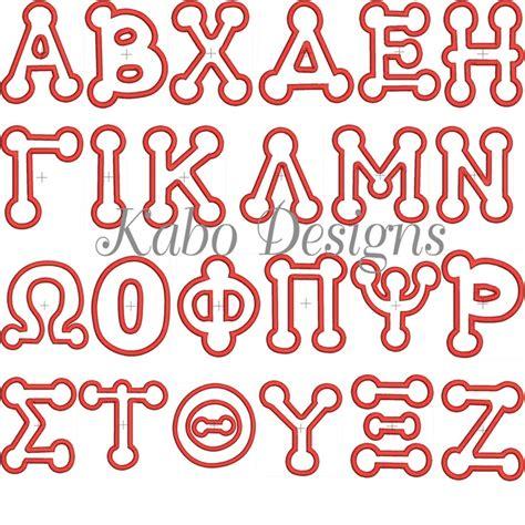 embroidery design greek letters machine embroidery designs greek applique alphabet 051