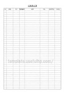 student council ballot template student council election ballot templates just b cause