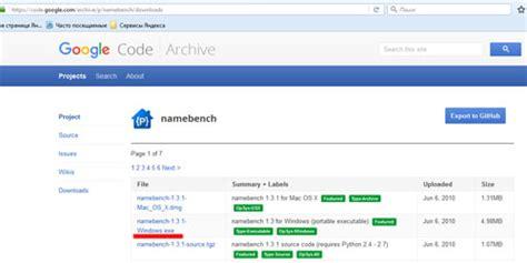 name bench программа namebench