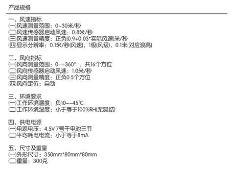 Musterbrief Reklamation Möbel Windrichtung Messger 228 Te Wind Anemometer Tabelle Anemometer Wind Cup Windgeschwindigkeit
