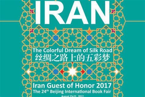 the dreaming road books iran to present colorful of silk road at beijing