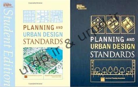urban design guidelines heritage استاندارد های برنامه ریزی و طراحی شهری