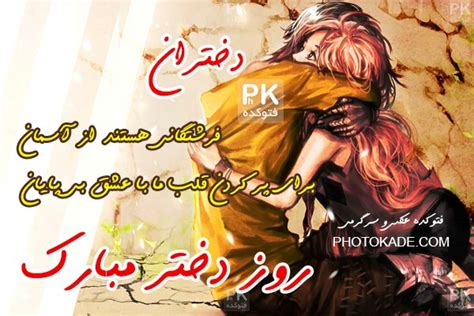 Bildergebnis für پیام+روز+دختر+عاشقانه