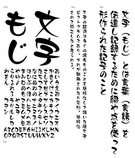 tattoo font generator japanese japanese fonts gallery tokyo moji garden japanese