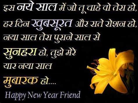happy new year shayari happy new year shayari 2017 naye saal ki shayari 2017