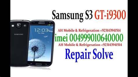imei repair apk samsung galaxy s3 gt i9300 imei 004999010640000 repair corrupted