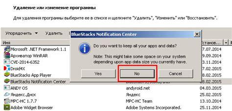 bluestacks notification center как полностью удалить bluestacks с компьютера настройка