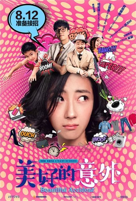 beautiful accident beautiful accident 2016 china film cast chinese movie