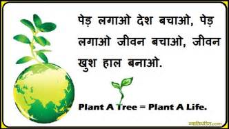 Plant Trees Save Environment Essay by Environment Quotes In Marathi Image Quotes At Relatably