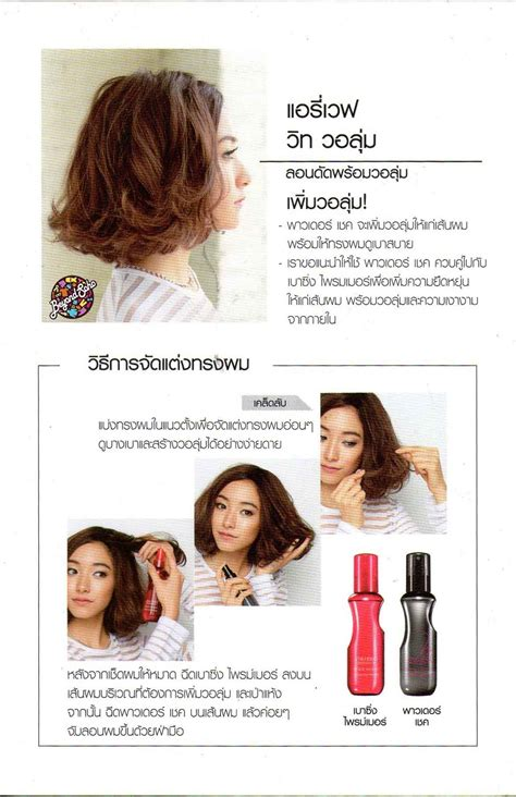 Shiseido Stage Works Smoothing Primer สำหร บผมเส นใหญ shiseido stage works smoothing primer ช