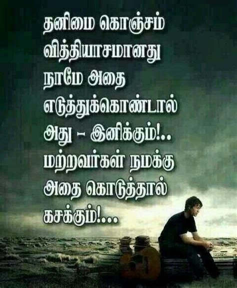 psychological quots in tamil 130 best quotes images on pinterest quote a quotes and