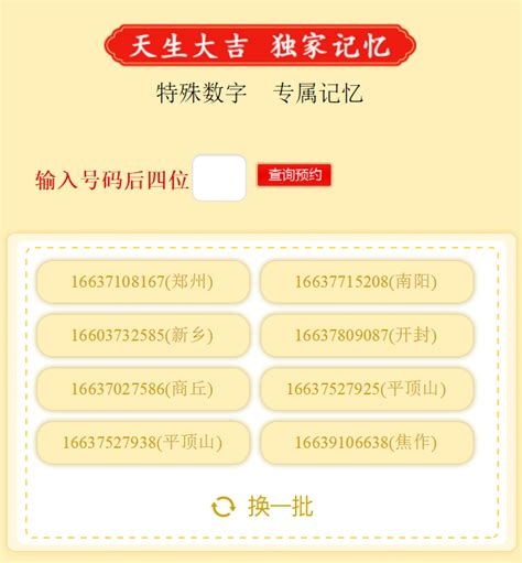 code section 199 section 166 of china unicom started the number china it news