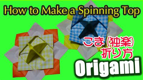 How To Make Spinning Tops Out Of Paper - origami spinning top 折り紙 コマ 独楽 折り方