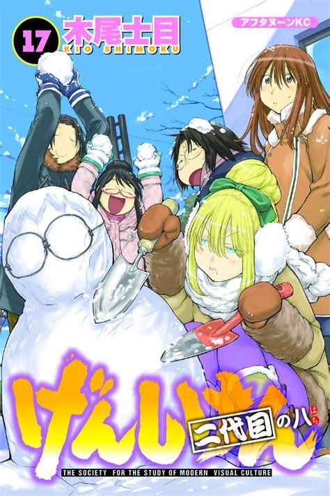 genshiken second season genshiken second season vol 8 fresh comics