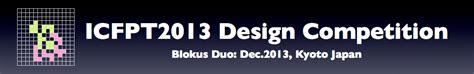 website design contest rules icfpt 2013 design competition