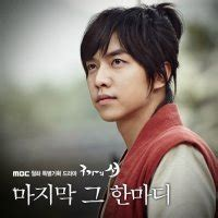 lee seung gi last word mp3 lsg music everything lee seung gi
