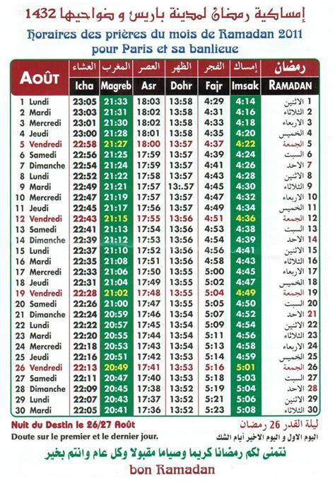 Universite X Calendrier Calendrier Du Ramadan 2015 Blida New Calendar Template Site