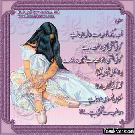 design urdu poetry designed urdu poetry xcitefun net