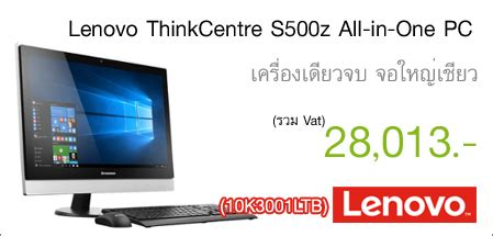Pc All In One Aio Lenovo Ideacenter S500z 3jif 10hc003jif 23 Touch lenovo thinkcentre s500z all in one pc 10k3001ltb