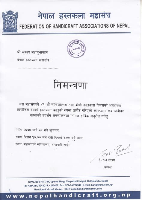 Letter To invitation letter in nepali letters free sle letters