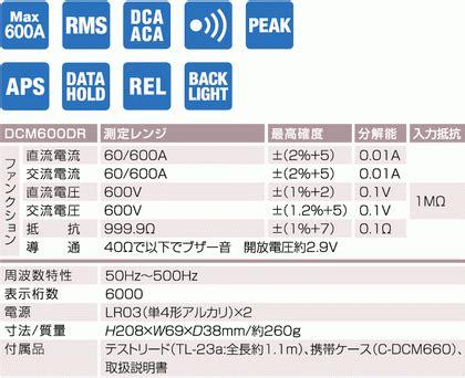 Sanwa Cl Meters Dcm600dr dcm600dr 製品詳細 三和電気計器株式会社
