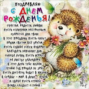 How To Wish Happy Birthday In Russian Russian Birthday Card Russian Greeting Birthday Cards