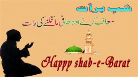 quote film barat happy shab e barat 2018 images wishes messages news