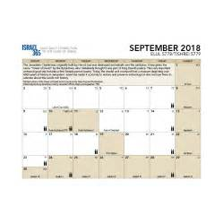 Israel Kalendar 2018 Israel365 Then Now 2017 2018 16 Month Calendar