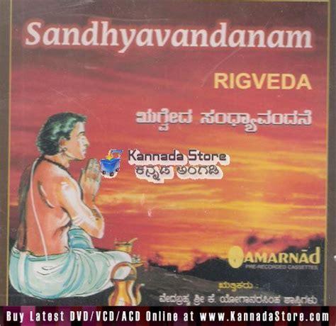 thrice meaning in hindi sandhyavandanam rigveda smarta audio cd kannada store