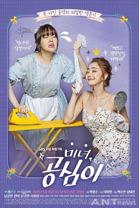 Drama Korea Beautiful Gong Shim 2016 and beautiful gong shim episode 6 with